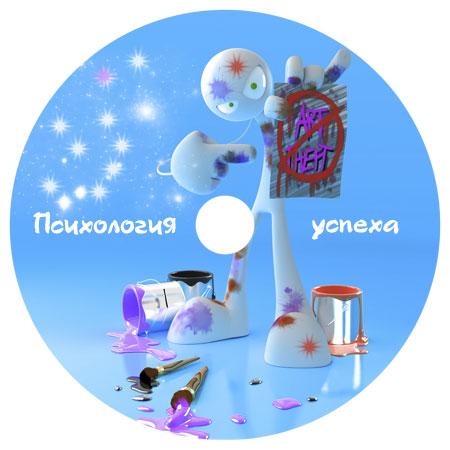 Шаблон для диска dvd шаблоны cd dvd дисков шаблоны для