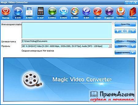 Скачать Magic Video Converter 12.1.10.2024 с letitbit.net Одним файлом