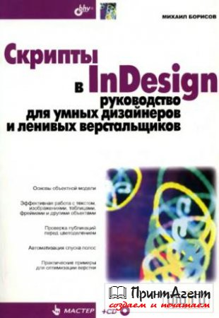Скрипты в InDesign. Руководство для умных дизайнеров и ленивых верстальщиков