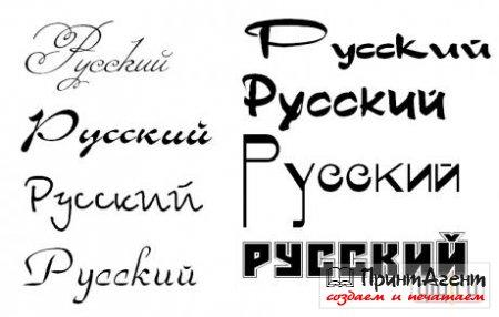 Шрифты русские